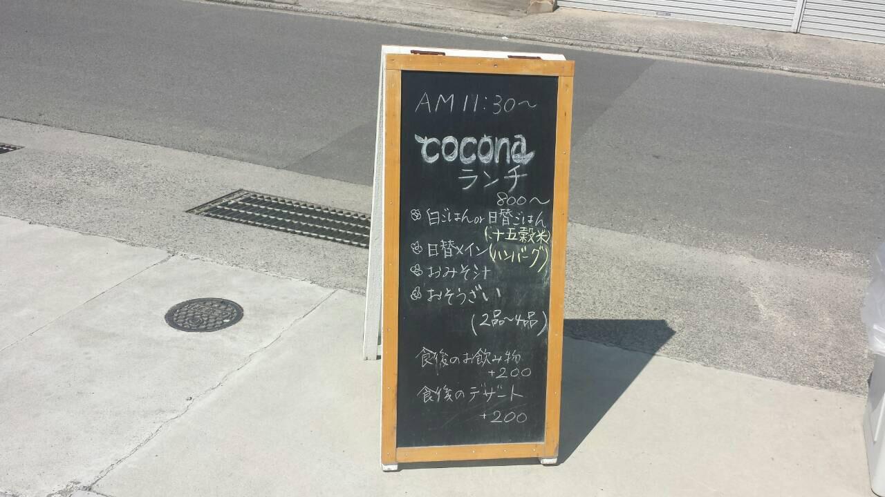 みとん今治,cocona kitchen,衣干町,カフェ