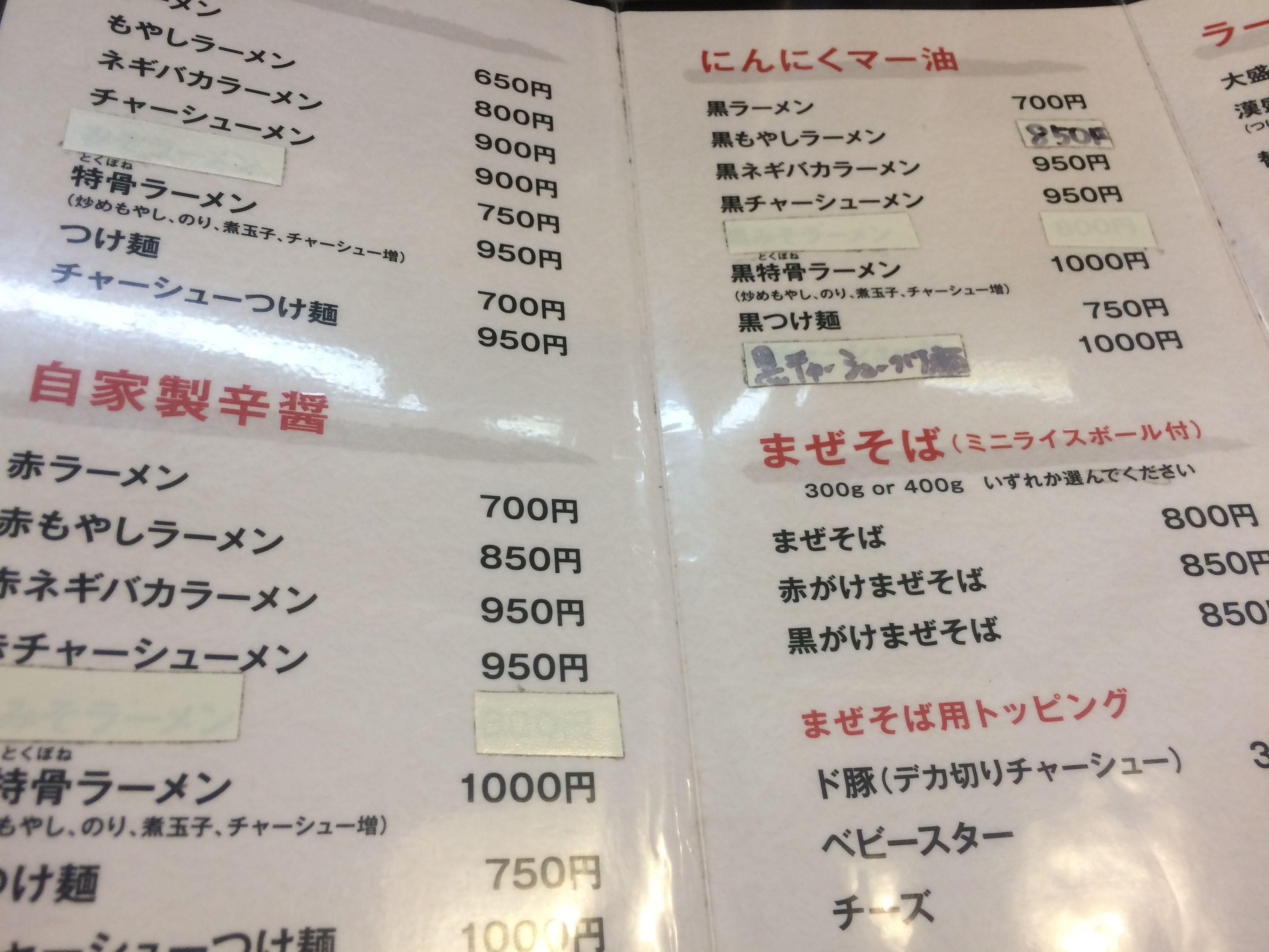 みとん今治,骨太味覚,ラーメン,桜井,ボリューム満点