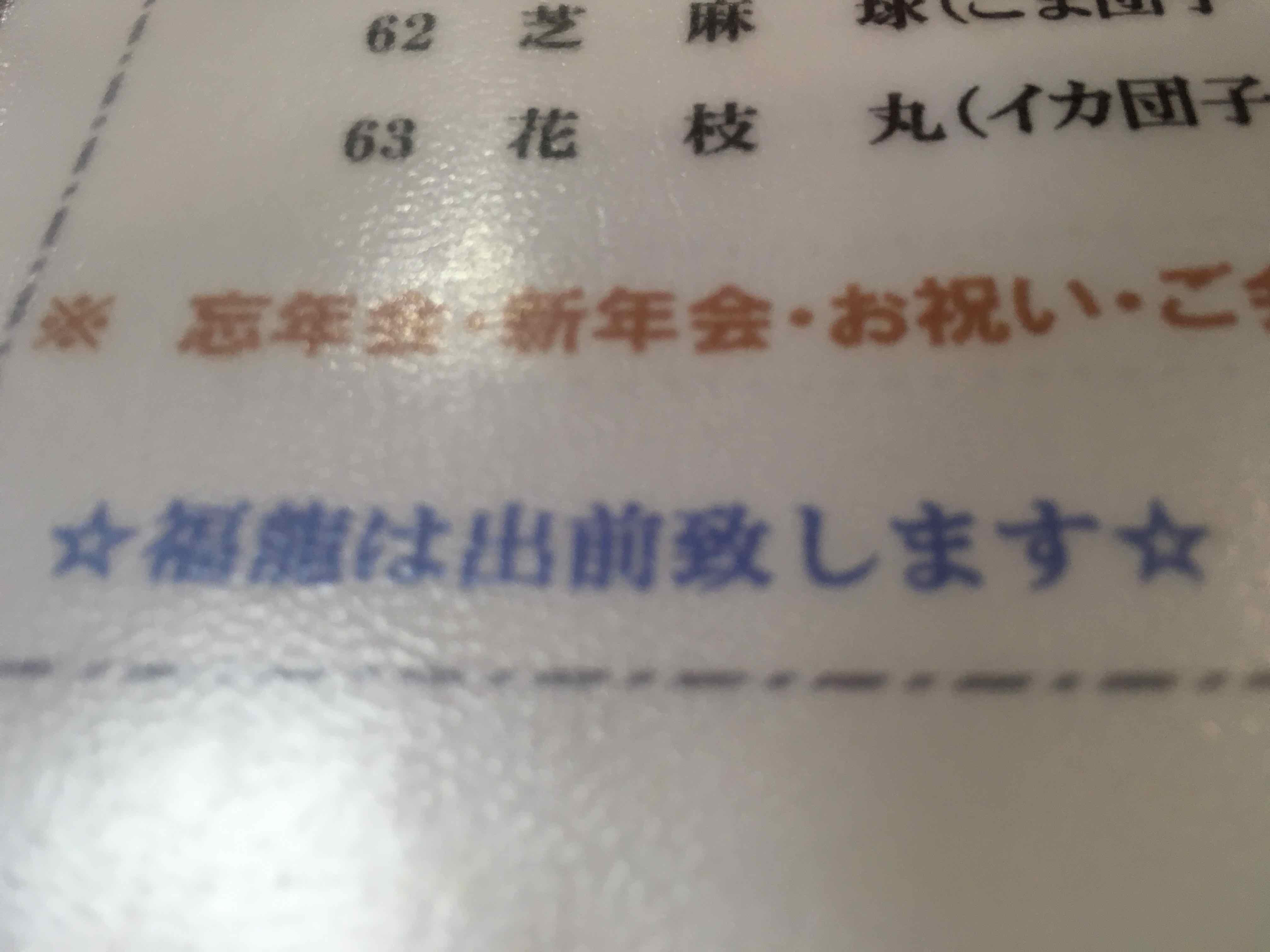みとん今治,福龍,中華,立花