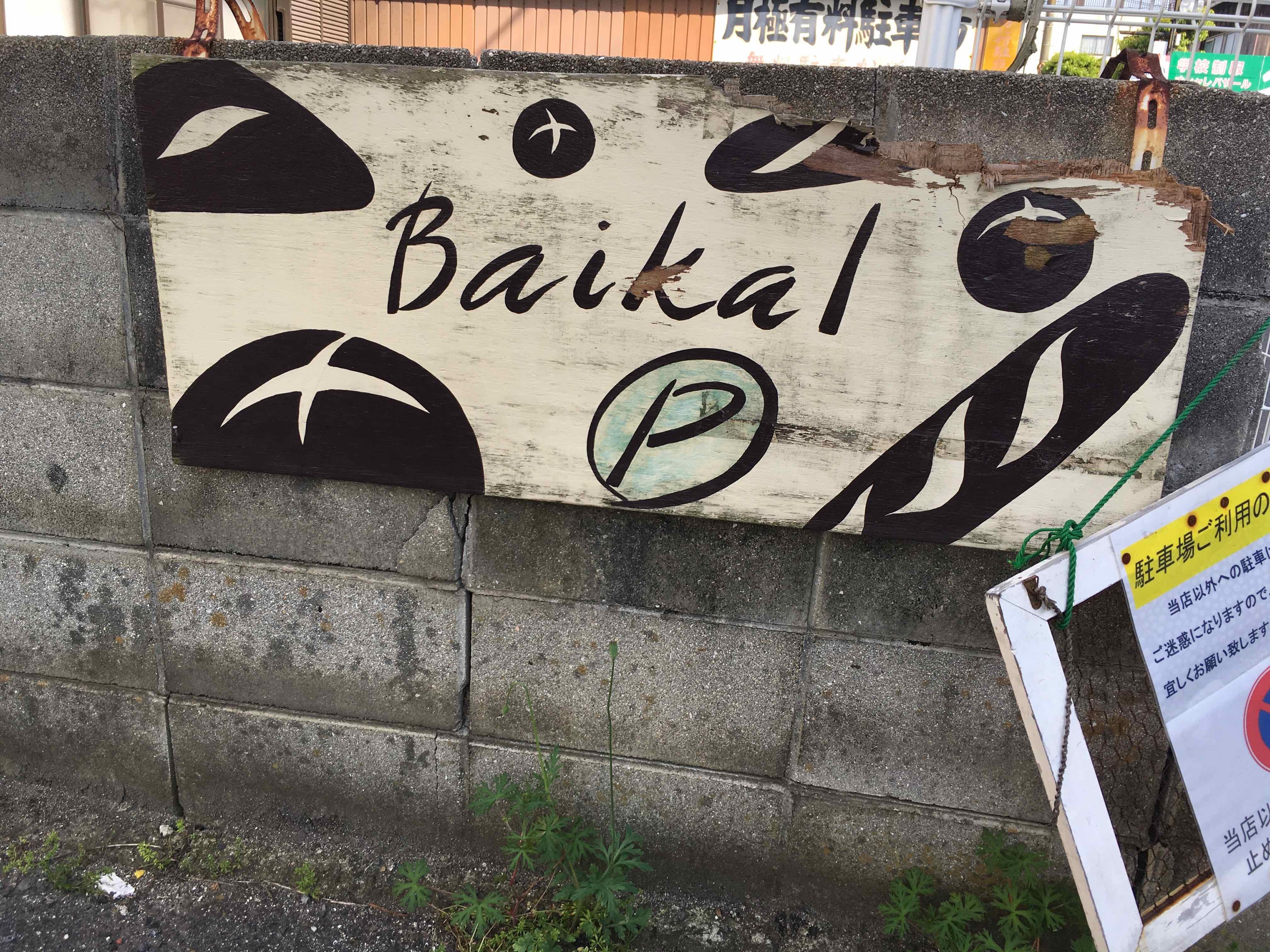 みとん今治バイカル,Baikal,パン,常盤町