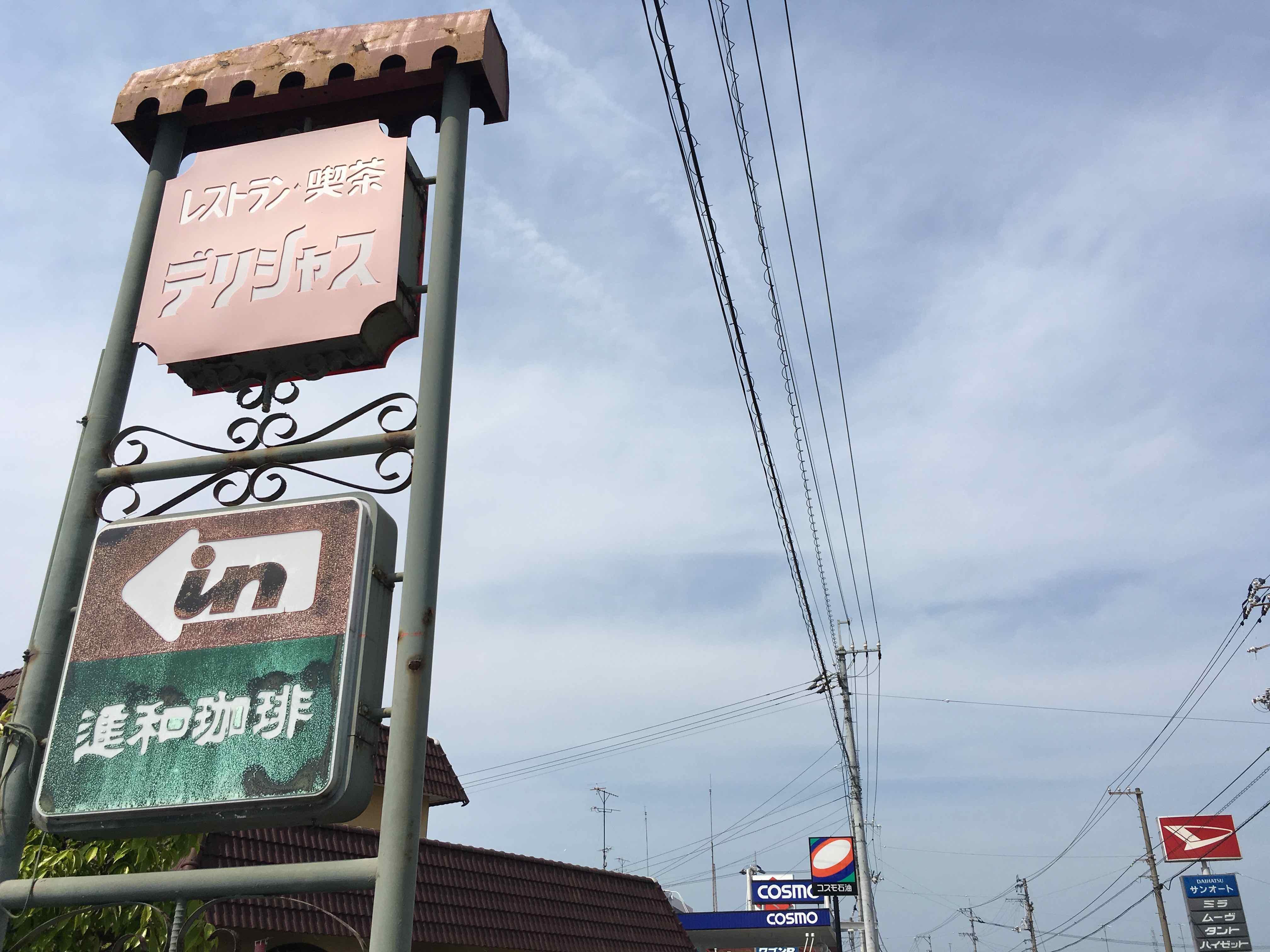 みとん今治,喫茶店,デリシャス,ランチ,別名