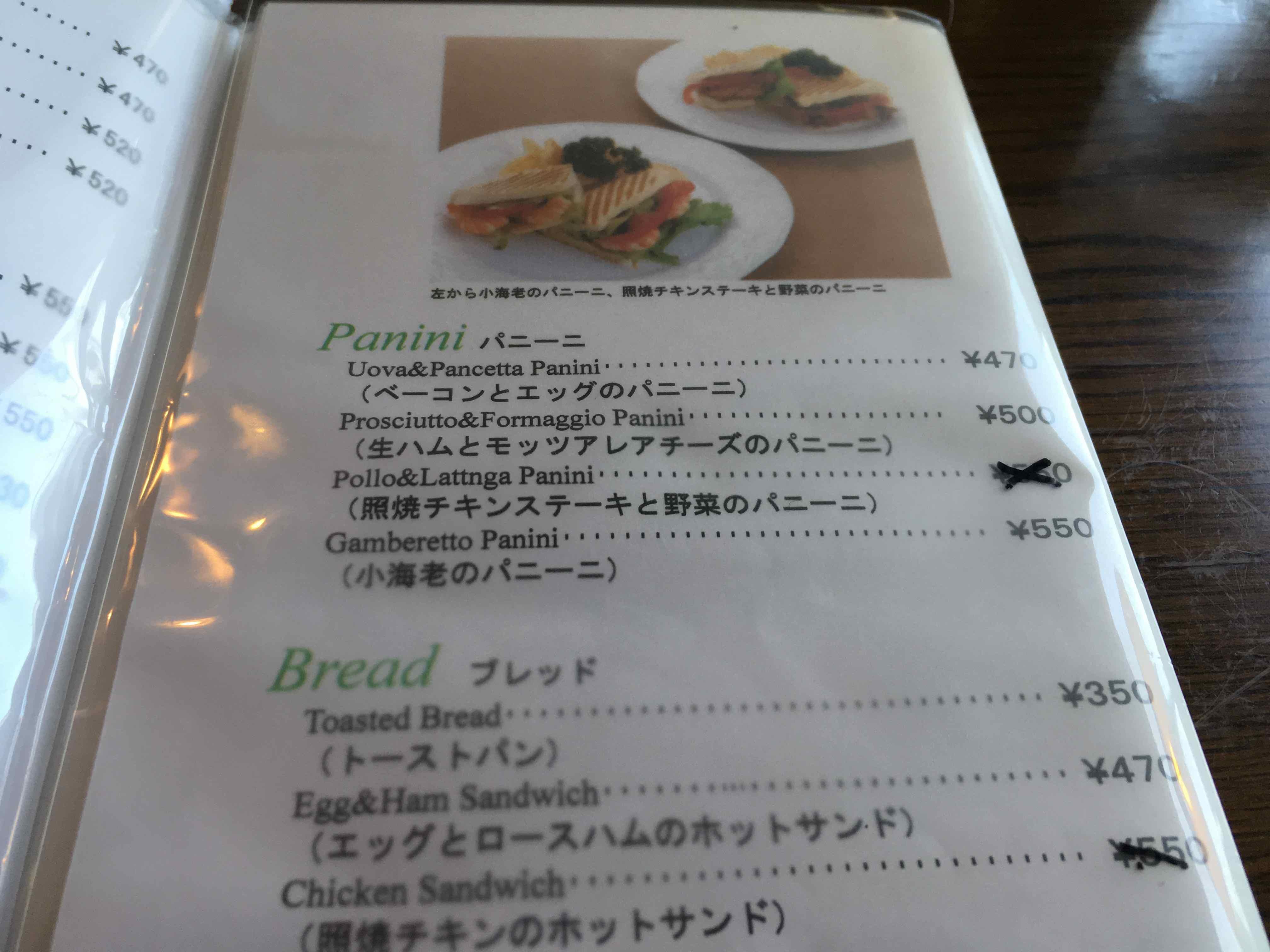 みとん今治,プチトラン,上徳,コーヒー,カフェ,モーニング,老舗,純喫茶