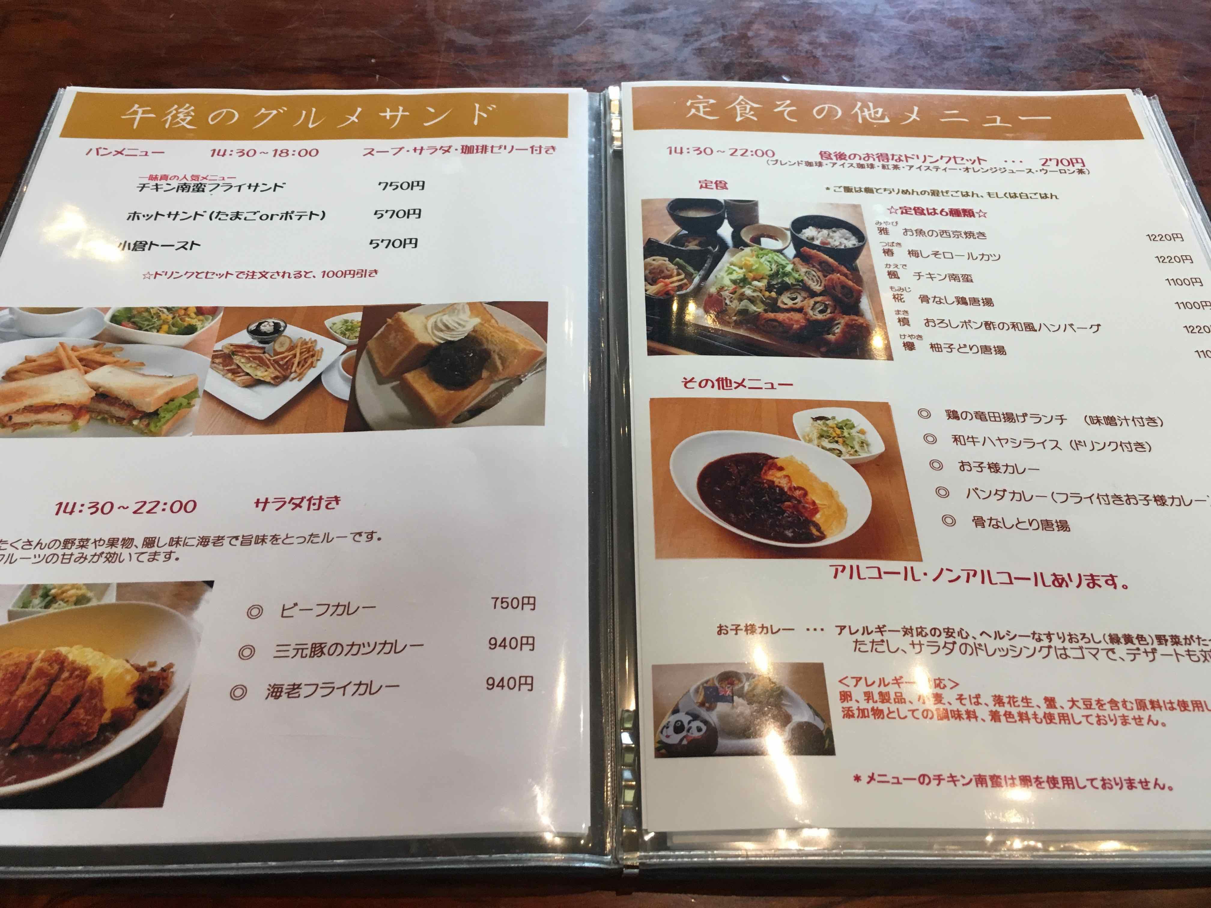 みとん今治,一味真,カフェ,オリエント,日本家屋,県病院