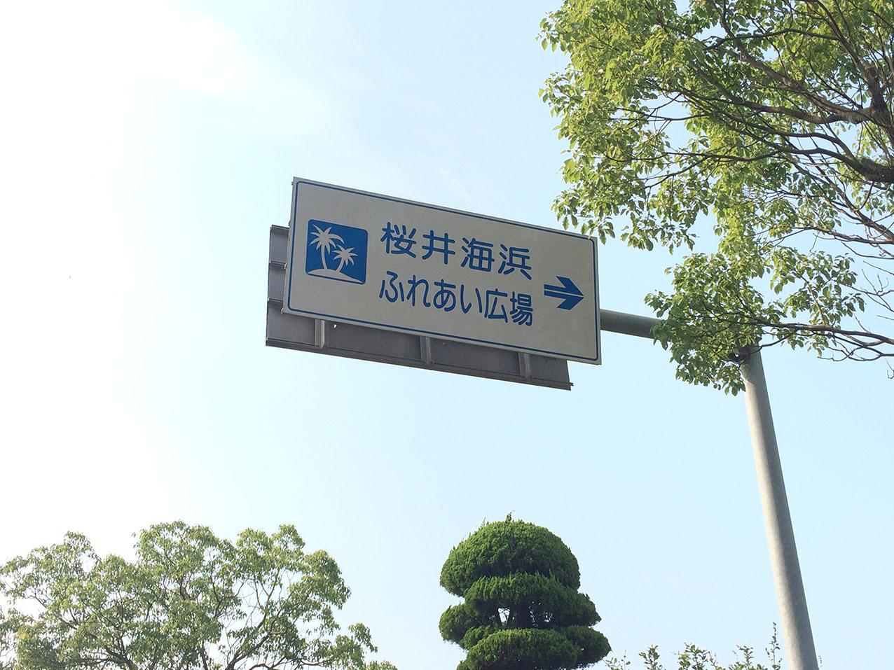 桜井海浜_1