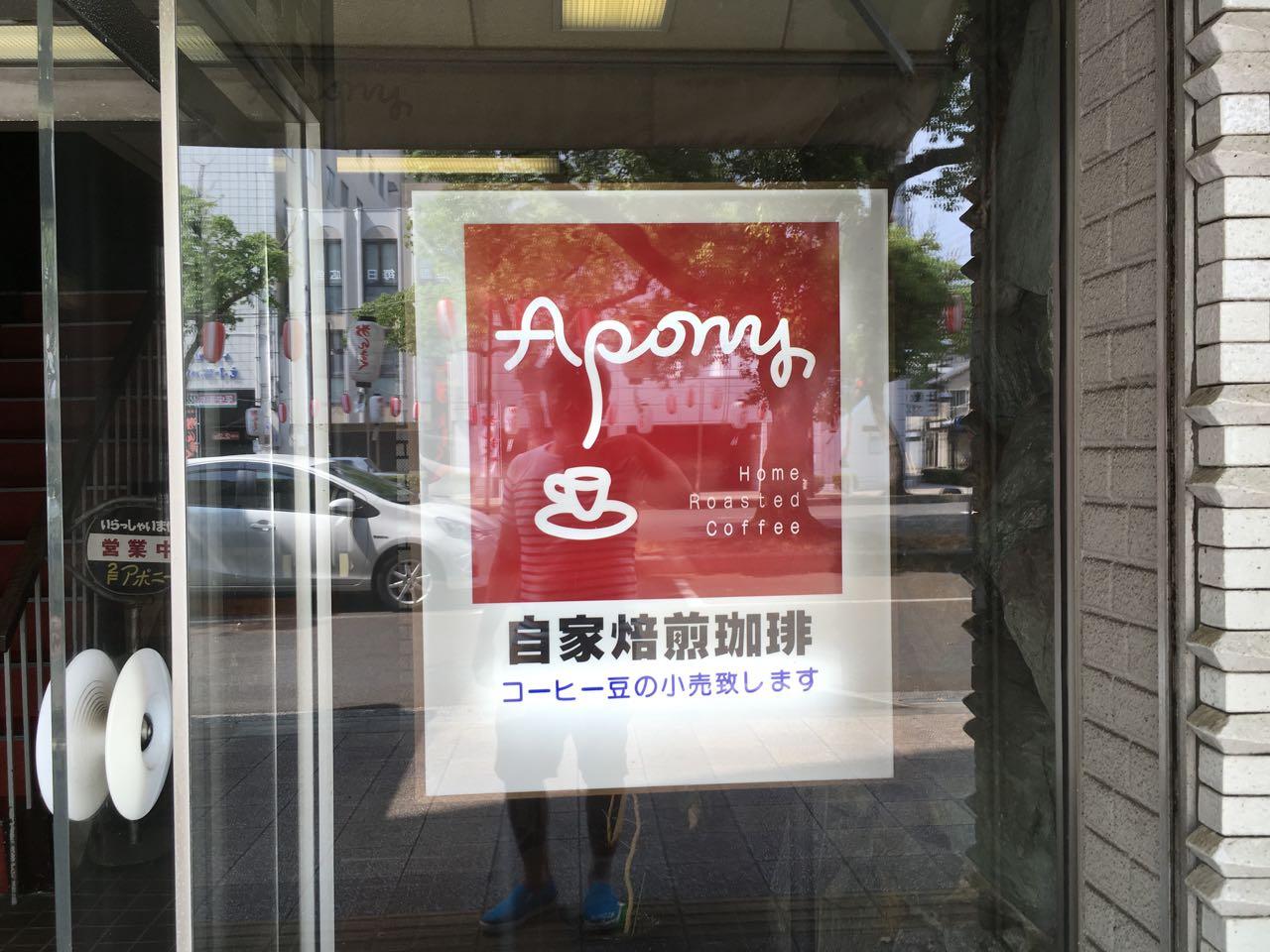 みとん今治,アポニー,apony,共栄町,カフェ,2階,コーヒー