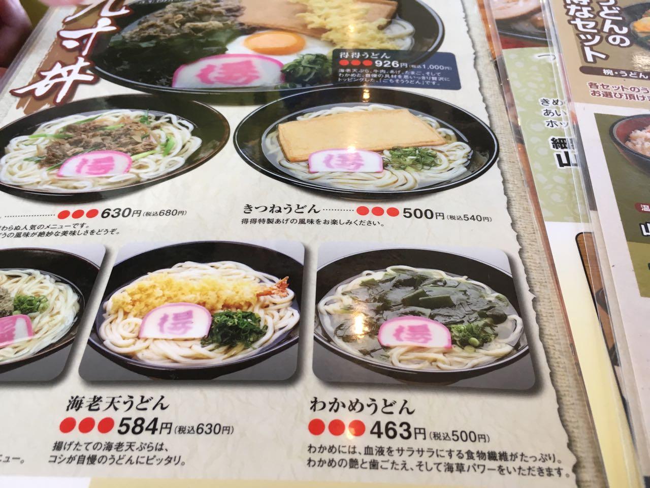 みとん今治,得々,うどん,恵美須町,ランチ