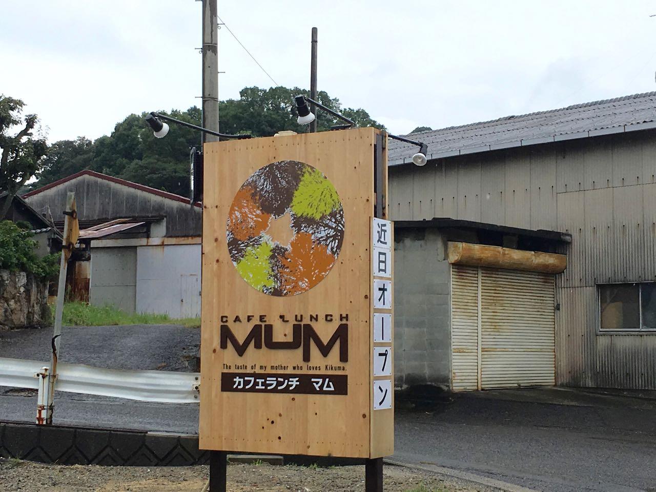 みとん,MUM,菊間,カフェ,新規オープン