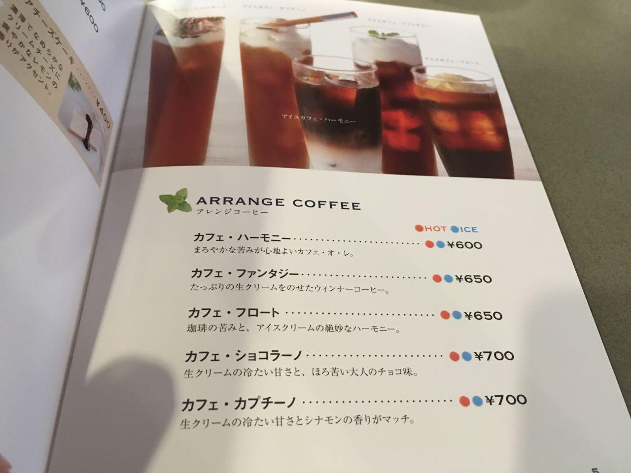 みとん今治,パイプのけむり,珈琲浪漫,カフェ,枝堀