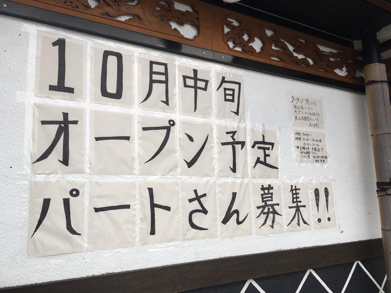 みとん今治,ラーメン,湧,桜井,新規オープン