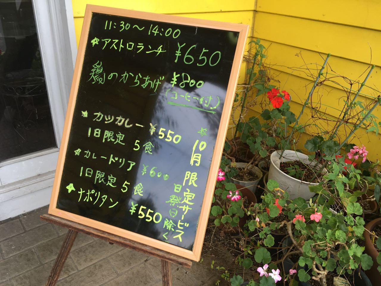 みとん今治,アストロ,桜井,カフェ,老舗