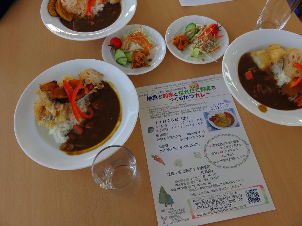 みとん今治,はーばりー,地魚と新米と採れたて野菜でつくるかつカレー,イベント