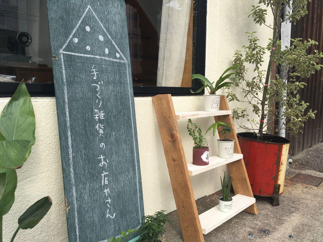 みとん今治,雑貨,nuno,ヌーノ,松本町,移転オープン