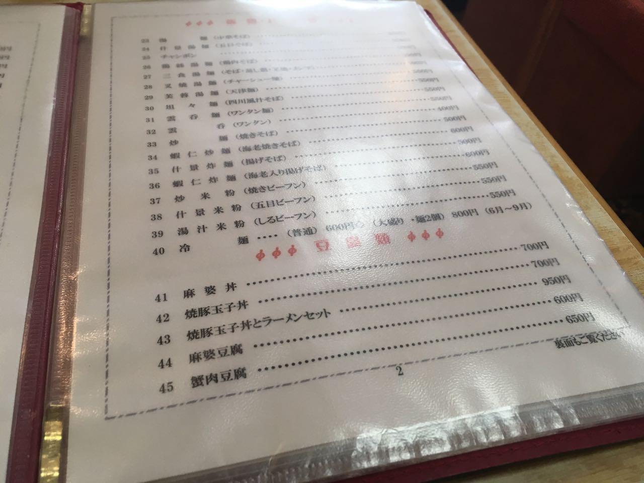 みとん今治,福龍,中華,立花,八町,焼豚玉子飯