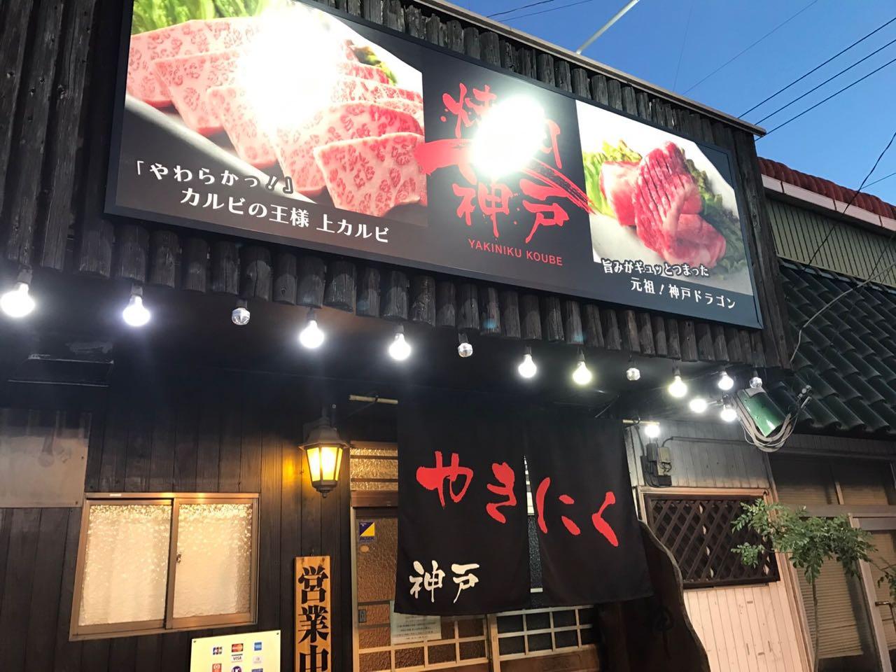 みとん今治,焼肉,神戸,郷本町,ディナー