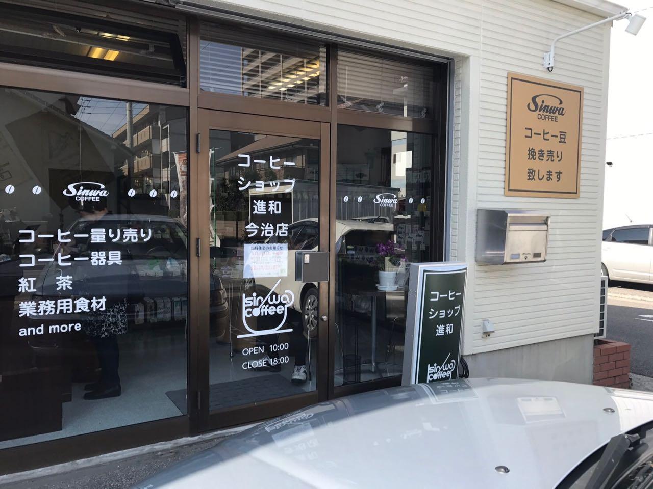 みとん今治,進和珈琲,北日吉町,コーヒーショップ