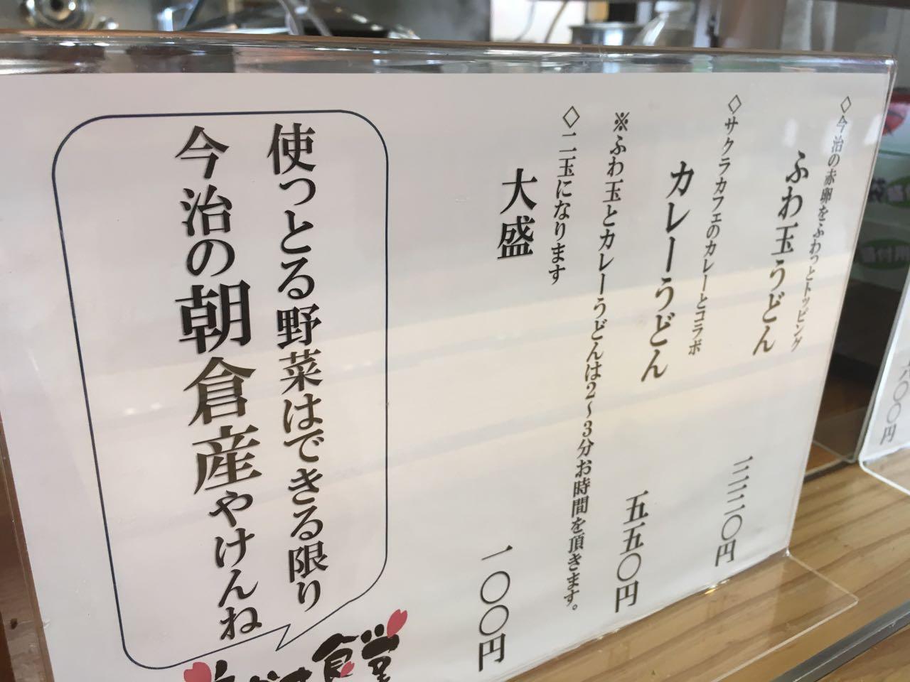 みとん今治,朝倉,さいさいきて屋,咲かす食堂,うどん,地産地消