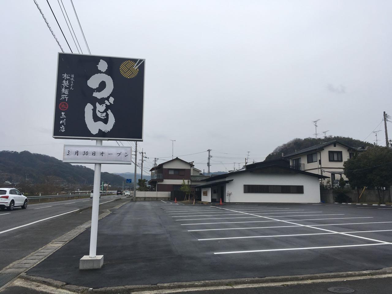 みとん今治,松製麺所,うどん,玉川,新規オープン