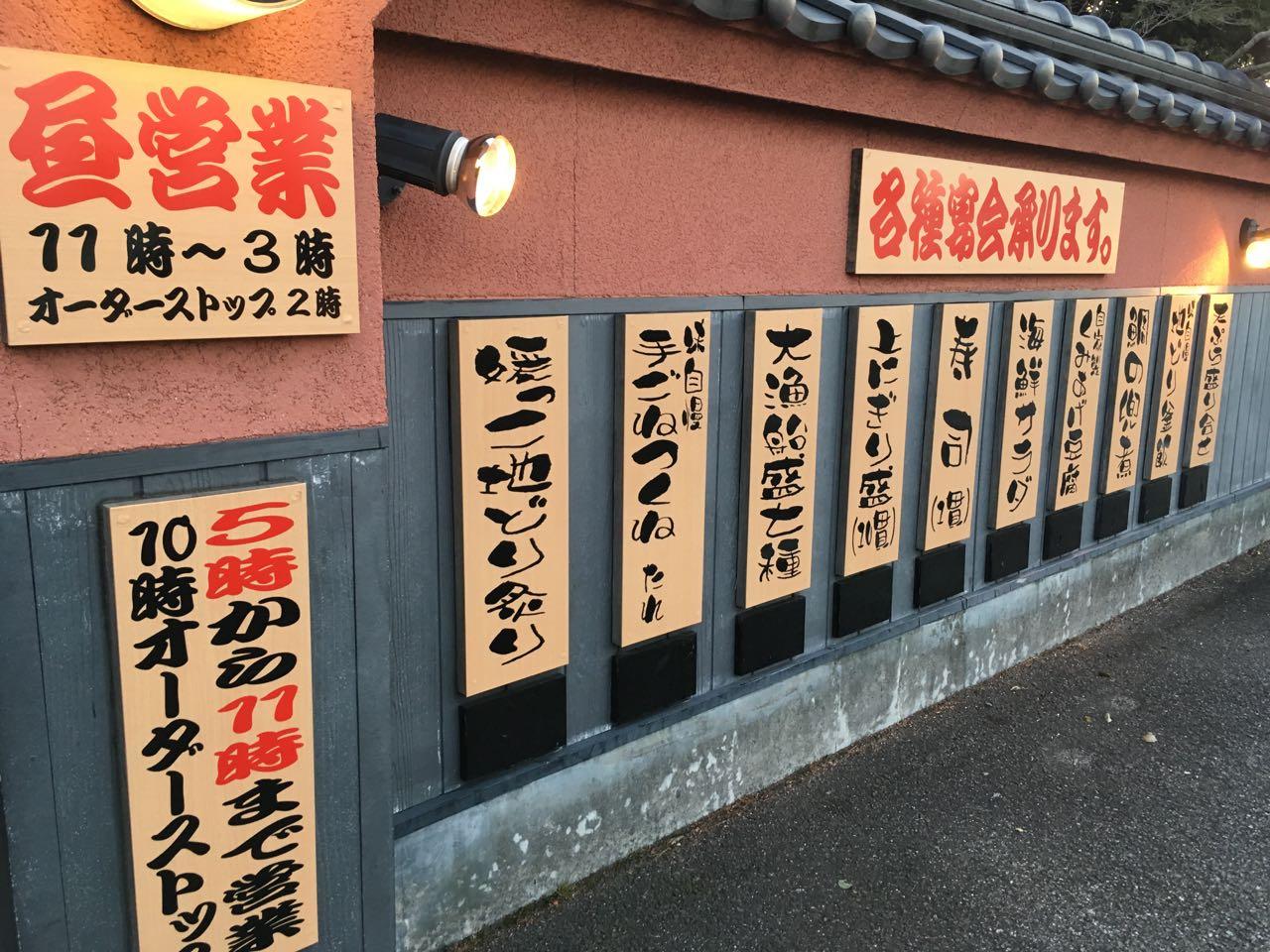 みとん今治,とり壱,馳走家,ランチ,ありがとうサービス,横田町