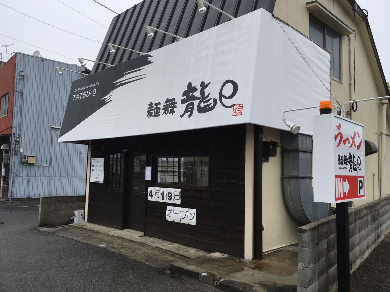 みとん今治,麺舞龍e,めんぶたつえ,東鳥生町,ラーメン