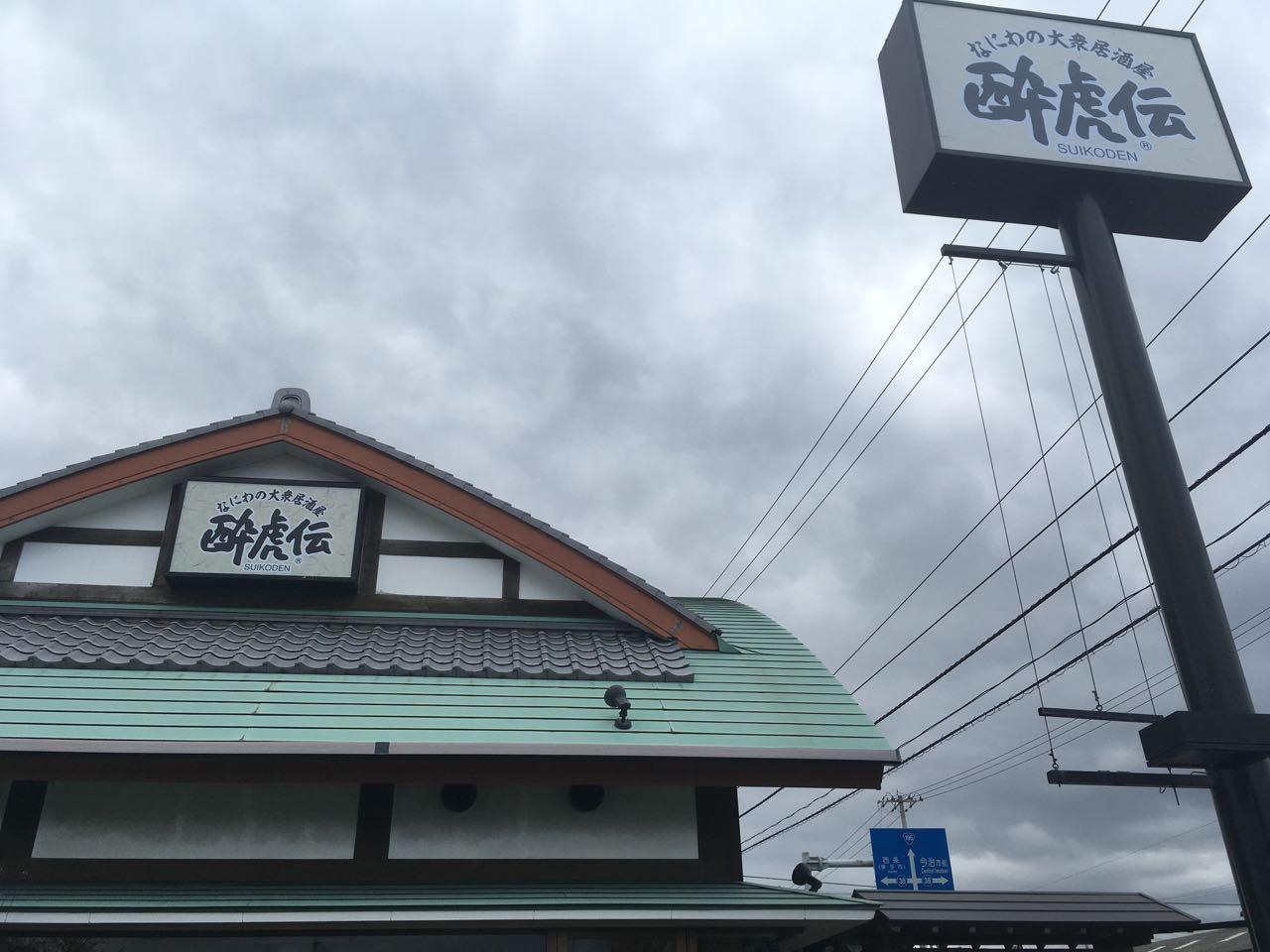 みとん今治,東村,酔虎伝,新規オープン,ワールドプラザ