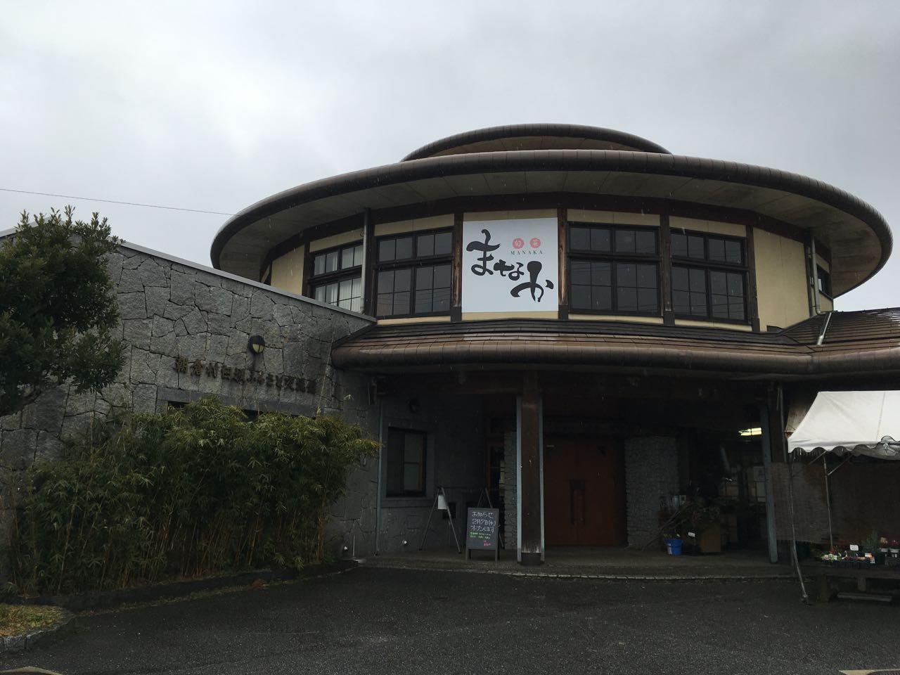 まなか, みとん今治, 居酒屋, 新規オープン, 朝倉, 朝倉ふるさと交流館