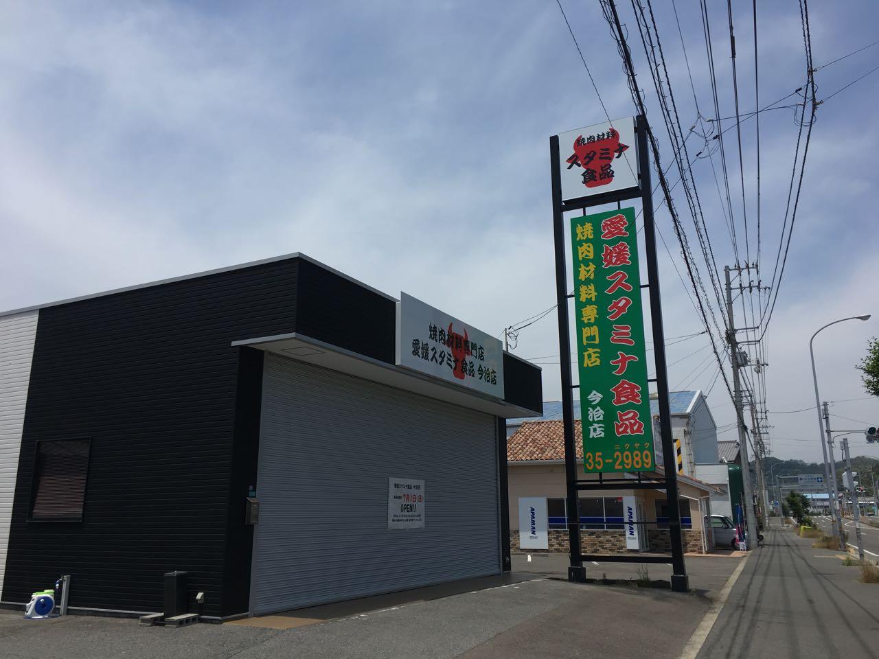 ehime, imabari, みとん今治, 今治, 愛媛, 愛媛スタミナ食品, 精肉店, 肉