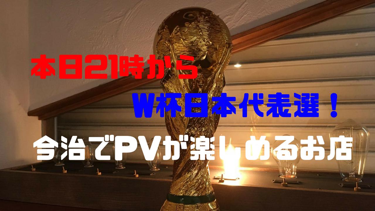 ehime, imabari, みとん今治, サッカー, パブリックビューイング, ワールドカップ, 今治, 愛媛