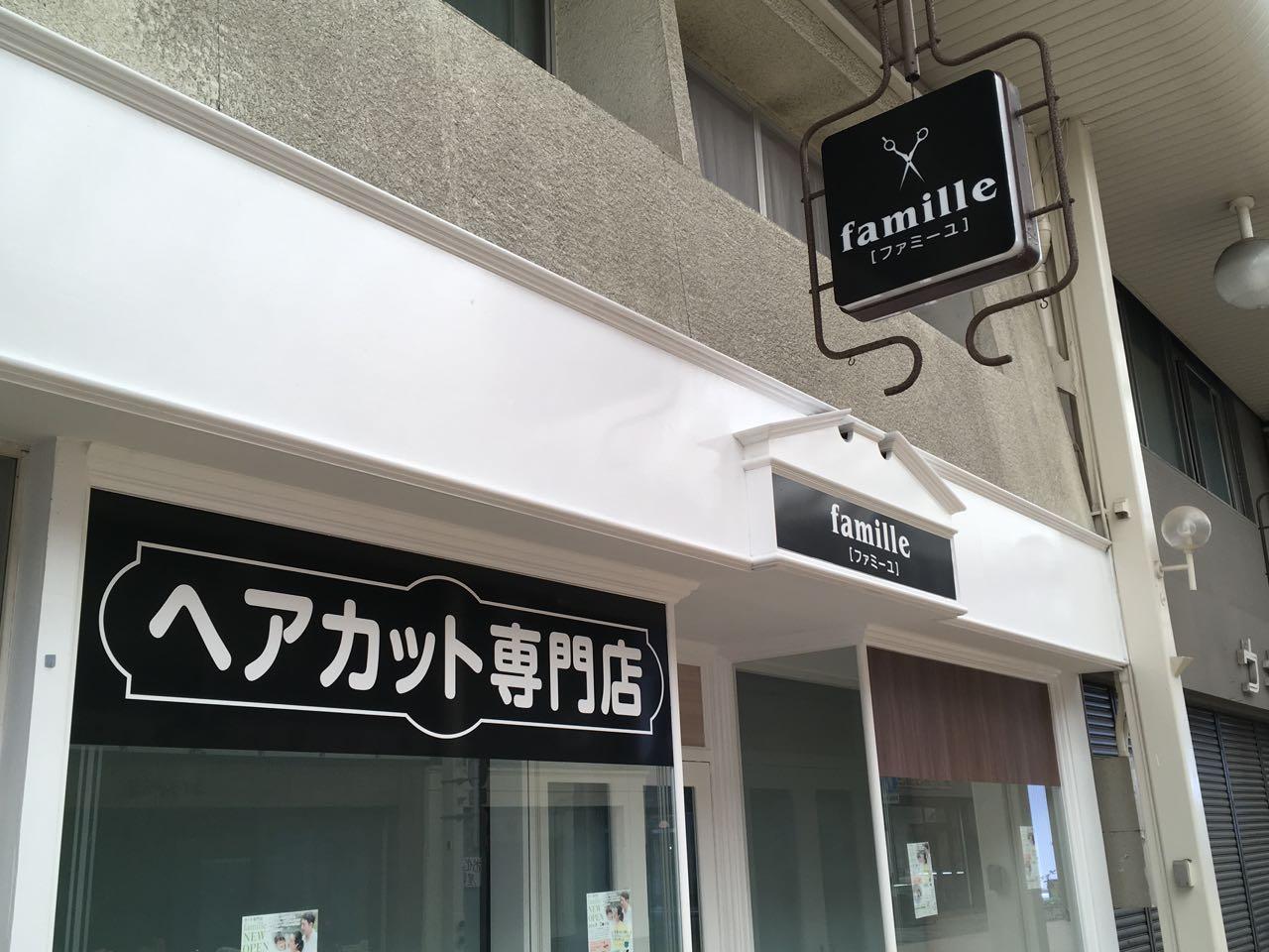 ehime,famille,imabari,みとん今治,カット専門店,ファミーユ,今治,愛媛,美容室