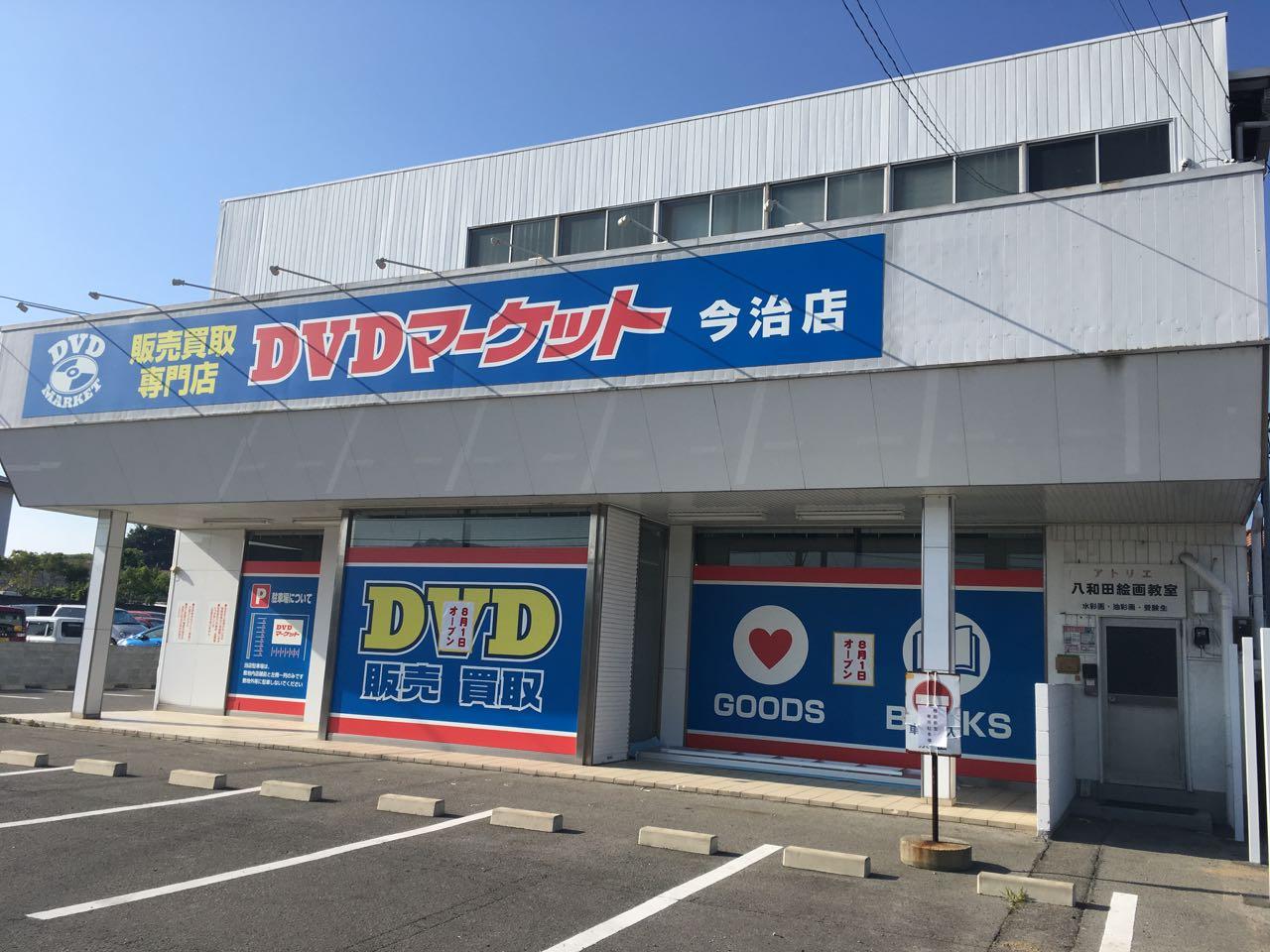 DVDマーケット,ehime,imabari,みとん今治,今治,愛媛,阿方