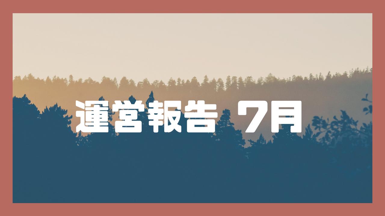 ehime,imabari,PV,みとん今治,今治,愛媛,運営報告,7月分