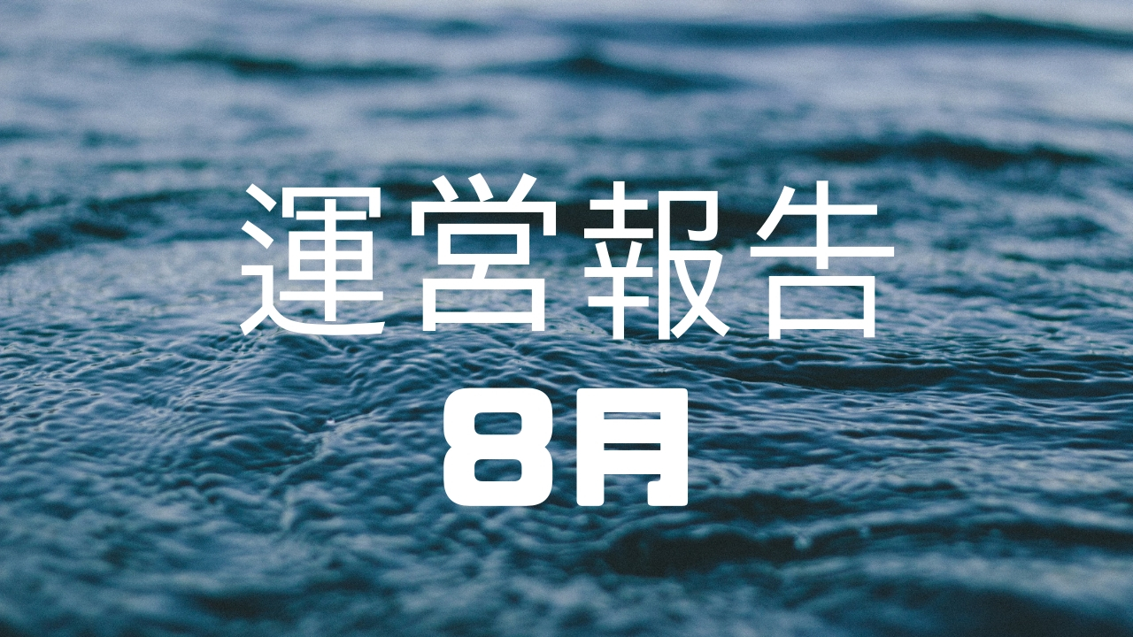 ehime, imabari, PV, みとん今治, ページビュー, 今治, 愛媛, 運営報告, 8月分