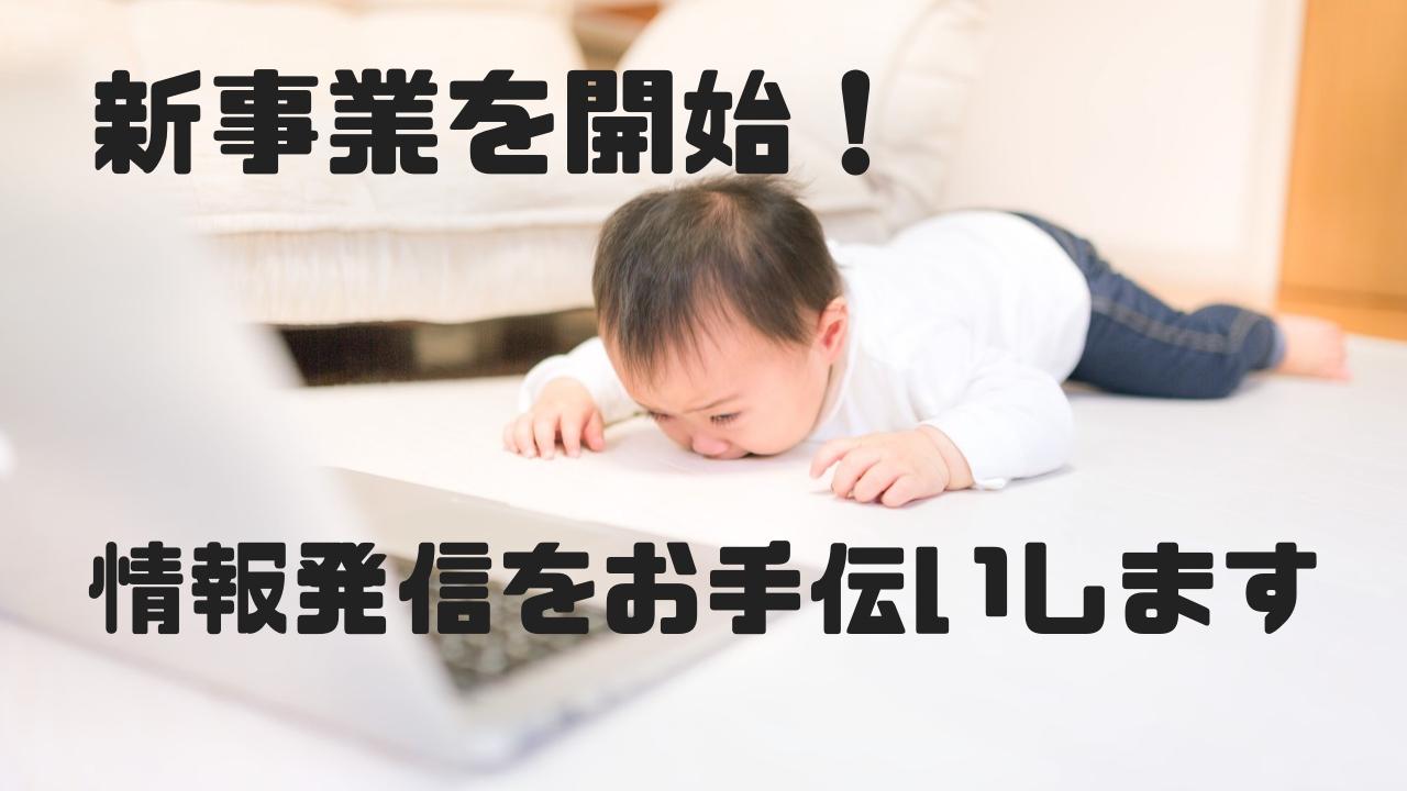 ehime,imabari,お助け,みとん今治,コンサルティング,今治,情報発信,愛媛