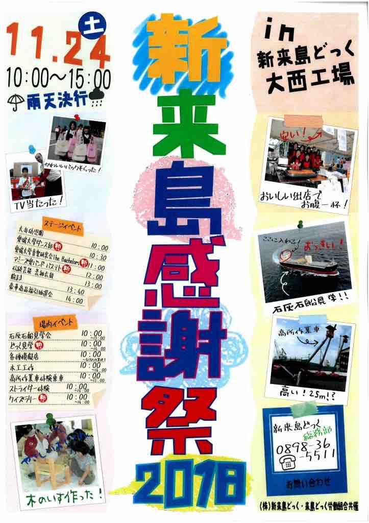 イベント,チラシ,来島感謝祭