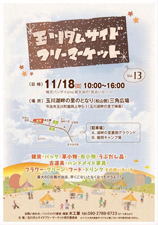 イベント,チラシ,玉川ダムフリーマーケット