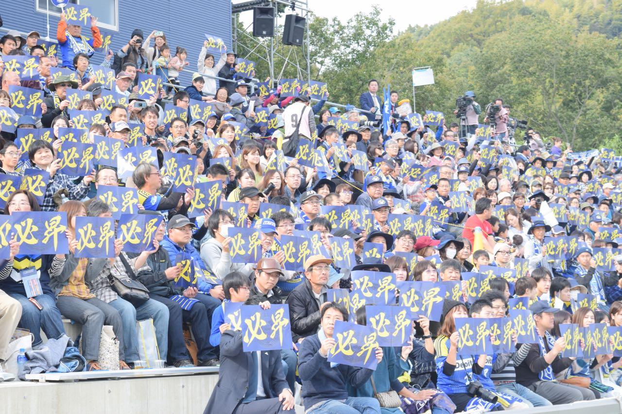ehime,FC今治,imabari,JFL,みとん今治,イベント,サッカー,スポーツ,今治,愛媛,昇ろうJ3
