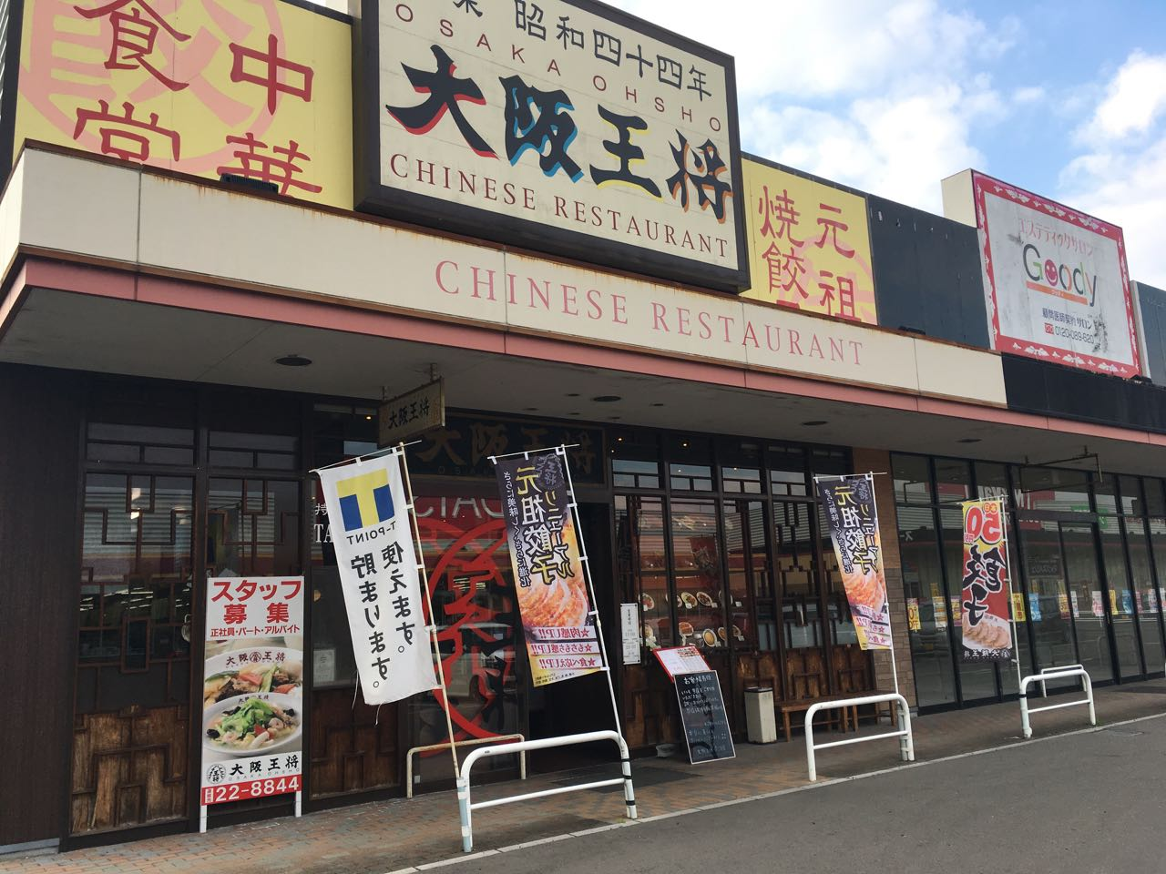 ehime, imabari, みとん今治, グルメ, 今治, 大阪王将, 愛媛, 閉店, 餃子