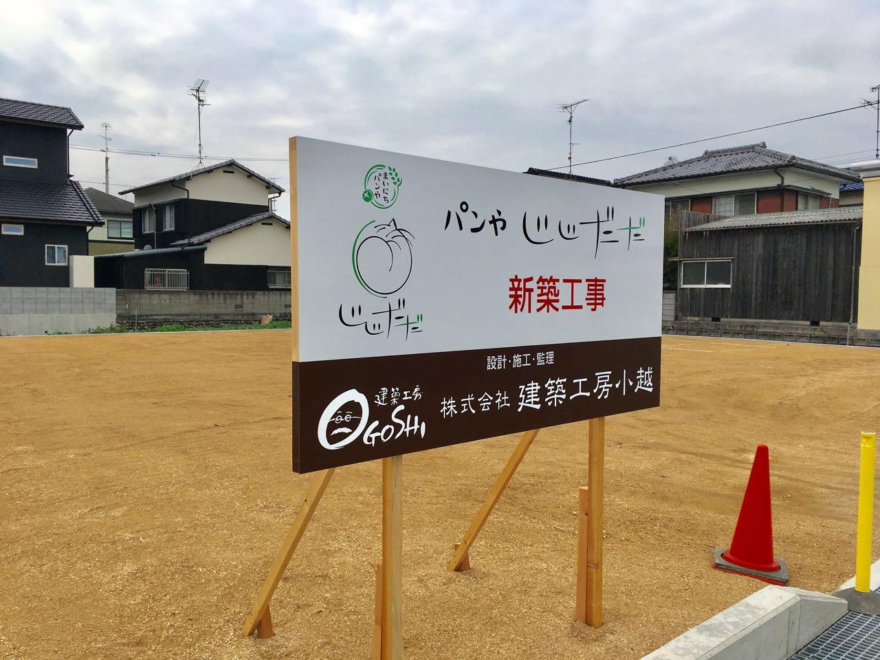 ehime, imabari, じじだだ, みとん今治, パン屋, 今治, 愛媛, 新規オープン