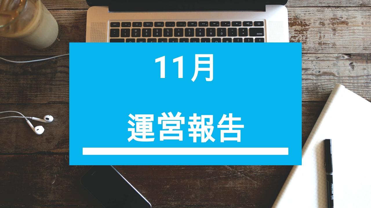 1月分, ehime, imabari, PV, みとん今治, ページビュー, 今治, 愛媛, 運営報告