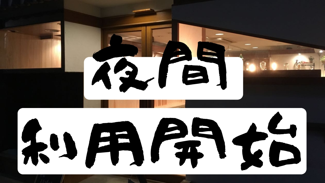 ehime,imabari,MACCHI,みとん今治,カフェ,マッチ,レンタルスペース,今治,今治商店街,愛媛,持ち込み可