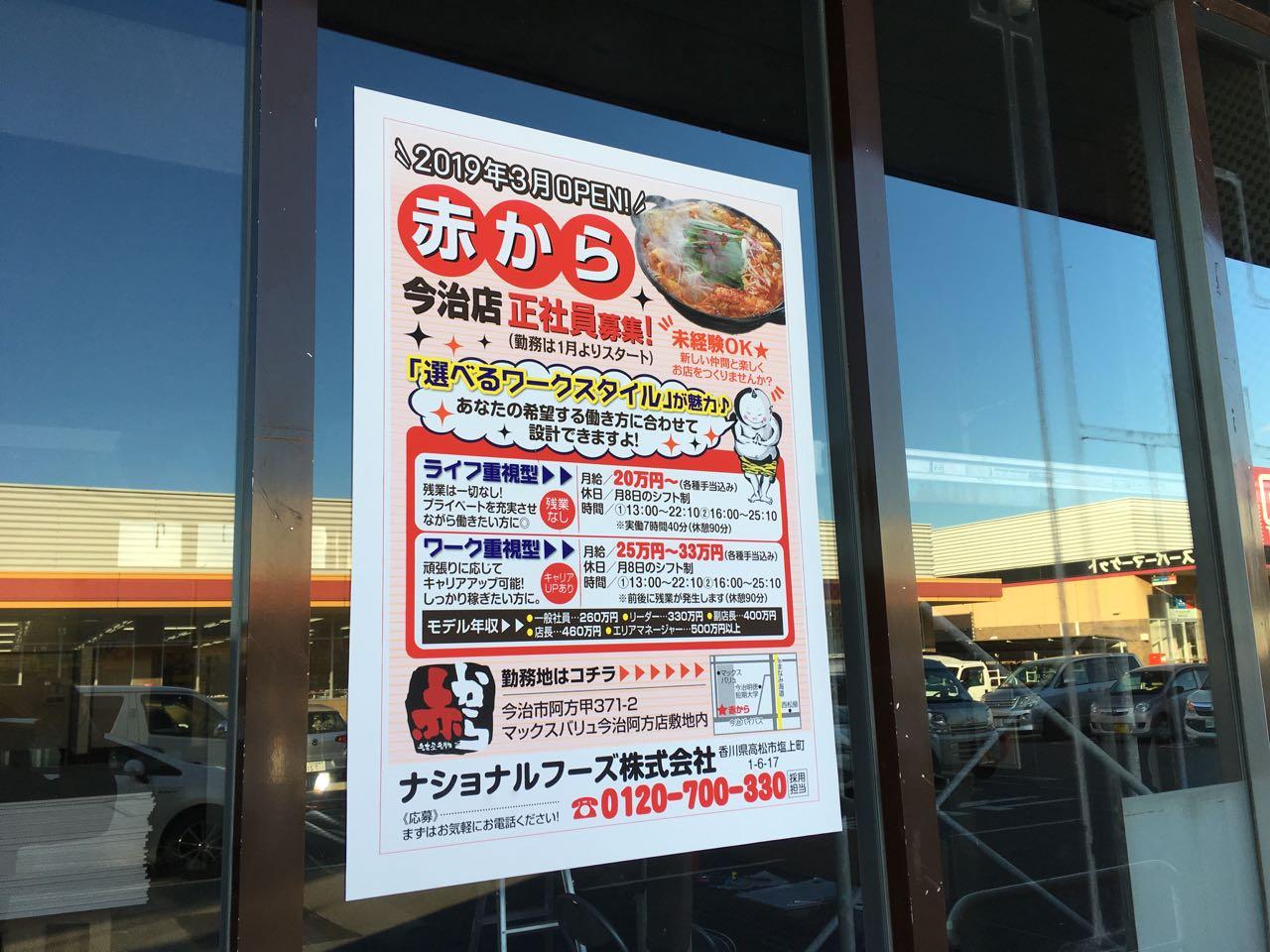 ehime,imabari,みとん今治,今治,愛媛,新規オープン,赤から,鍋