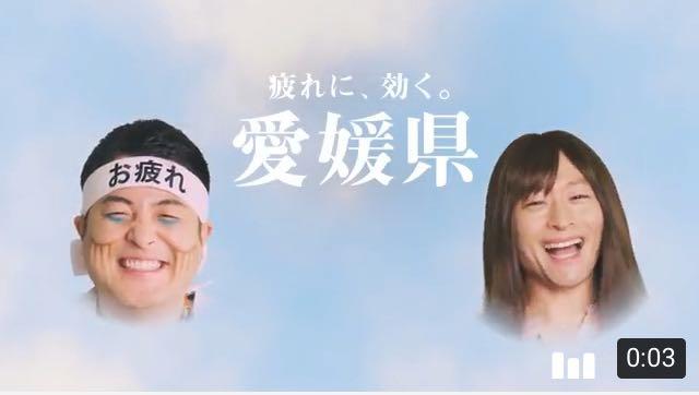 ehime,imabari,お笑い,みとん今治,今治,動画,和牛,愛媛,愛媛県観光PR