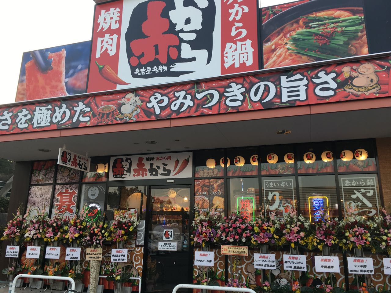 ehime,imabari,みとん今治,今治,愛媛,新店オープン,焼肉,赤から,赤から鍋,鍋