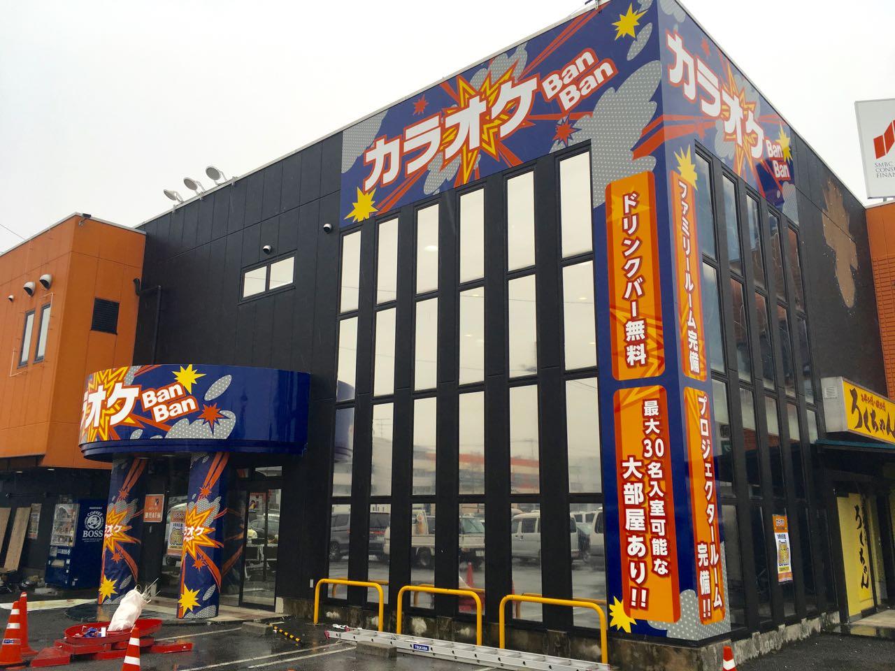 ehime,imabari,みとん今治,アミューズメント,カラオケ,カラオケBanBan,今治,愛媛,新店オープン