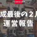 2月分,ehime,imabari,PV,みとん今治,ページビュー,今治,愛媛,運営報告