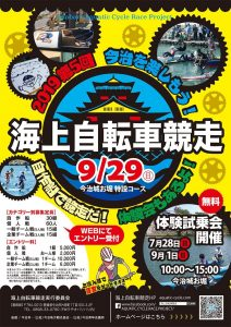 aquaticcycle,ehime,imabari,みとん今治,イベント,エントリー,今治,今治城,愛媛,海上自転車競走