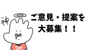 ehime,imabari,みとん今治,今治,企画,愛媛,提案