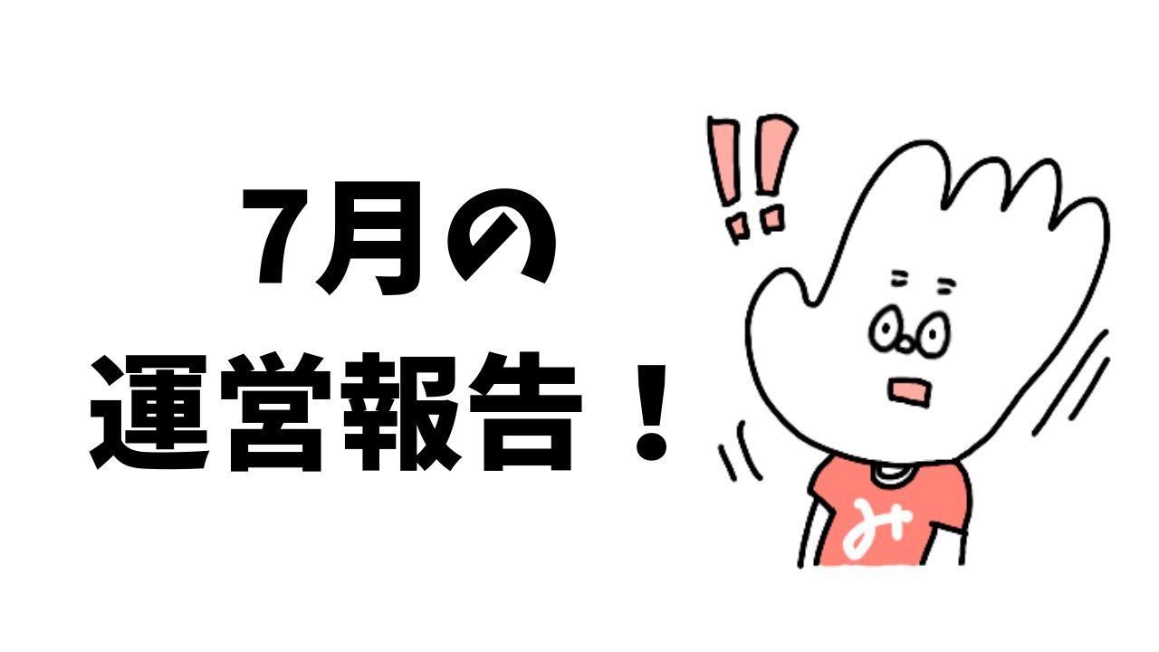 ehime,imabari,PV,みとん今治,今治,令和,愛媛,新元号,運営報告