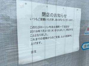 ehime,imabari,みとん今治,コンビニ,ローソン,今治,愛媛,閉店