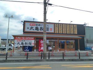 ehime,imabari,うどん,みとん今治,丸亀製麺,今治,愛媛,新店オープン