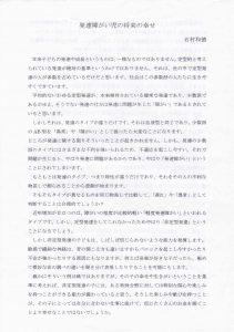 ehime,imabari,みとんコラム,みとん今治,今治,愛媛,発達障害,自閉症,高橋歩美